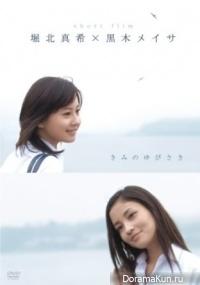 Kimi no Yubisaki