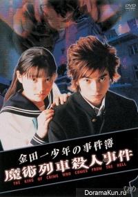 Kindaichi Shonen no Jikenbo 3