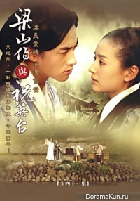 Liang Shan Bo Yu Zhu Ying Tai