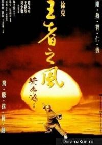 Wong Fei Hung ji sei IV