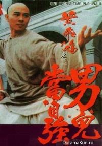 Wong Fei Hung II