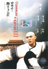 Wong Fei Hung ji saam III