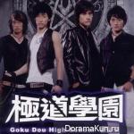 Goku Dou High School