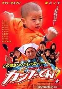 Kung Fu - kun