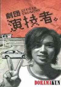 Gekidan Engimono