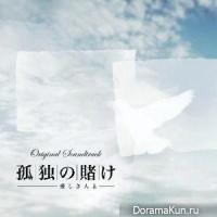 Kodoku no kake