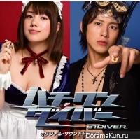 Hachi-One Diver