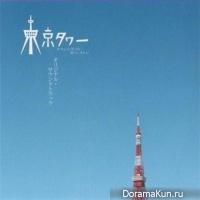 Tokyo Tawa: Okan to Boku to, Tokidoki, Oton
