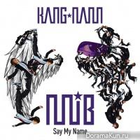 KangNam (M.I.B.) - Say My Nam