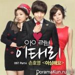 I Love Lee Tae-Ri