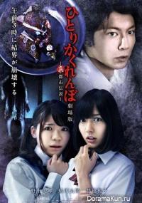 Hitori Kakurenbo Gekijoban Shin - Toshi Densetsu