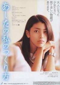 Ashita no Watashi no Tsukurikata