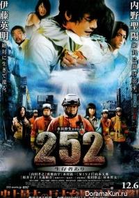 252: Seizonsha ari