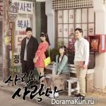 TV Novel – Dear Love