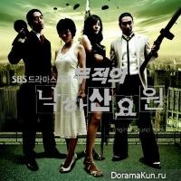 Korea Secret Agency