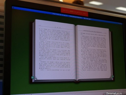 Корейские электронные книги