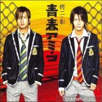 Shuji to Akira - Seishun Amigo