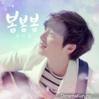 Roy Kim – Spring Spring Spring