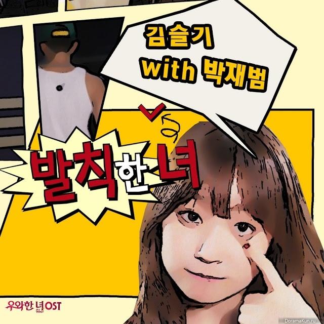 Исполнитель: Kim Seul Gi