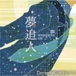 Kokia - Yume Oibito