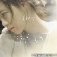 Goo Hye Sun – It's You
