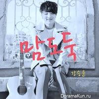 Kang Seung Yoon – Stealer