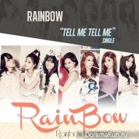 Rainbow - Tell Me Tell Me