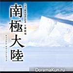 Nankyoku Tairiku Kami no Ryouiki ni Idonda Otoko to Inu no Monogatari