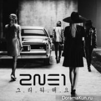 2NE1 – Missing You