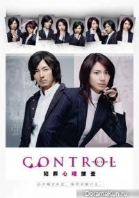 Control: Hanzai Shinri Sousa