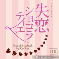 Shitsuren Chocolatier
