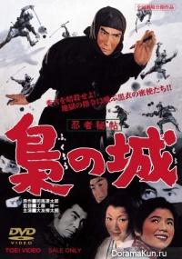 Ninja hicho fukuro no shiro