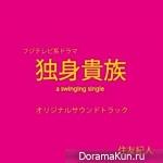 Dokushin Kizoku