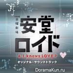 Ando Lloyd - A.I. Knows Love ?