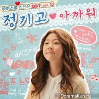 High School - Love On - OST