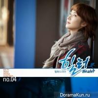 Healer OST Part 4