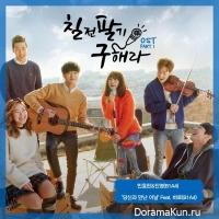 Perseverance, Goo Hae Ra - OST