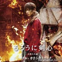 Rurouni Kenshin Kyoto Taika hen - OST