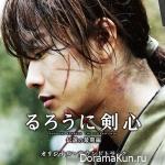 Rurouni Kenshin Densetsu no Saigo hen - OST