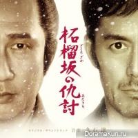 Zakuro Zaka no Adauchi - OST