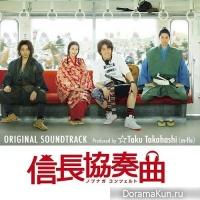 Nobunaga Kyousoukyoku - OST