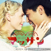 Massan - OST