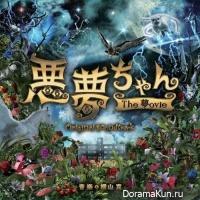 Akumu-chan The Movie - OST