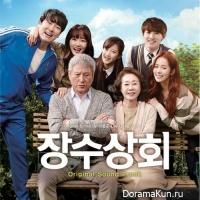 Jang-Soo Store - OST