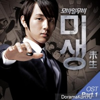 Misaeng - OST