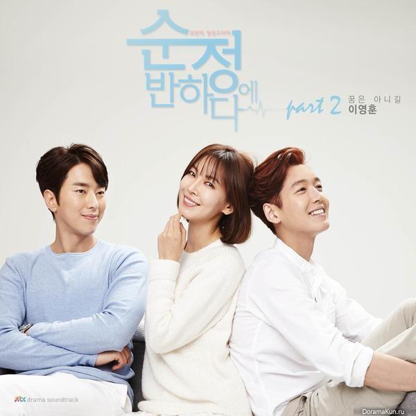 Картинки по запросу Влюбиться в Сун Чжон | Fall in Love with Soon Jung