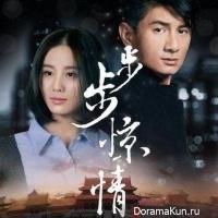 Bu Bu Jing Xin 2