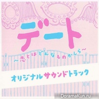 Deto - Koi to wa Donna Mono Kashira