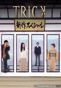 Trick Shinsaku Special 2005