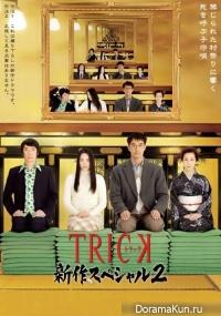 Trick Shinsaku Special 2 (2010)